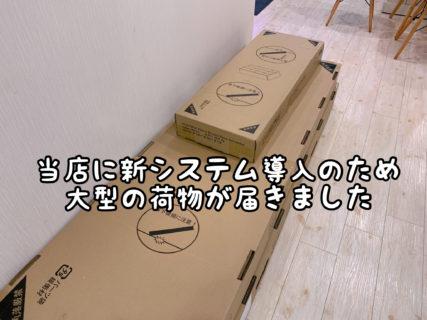 【???】当店に巨大な荷物が届きました。一体何を買ったんだっけ?