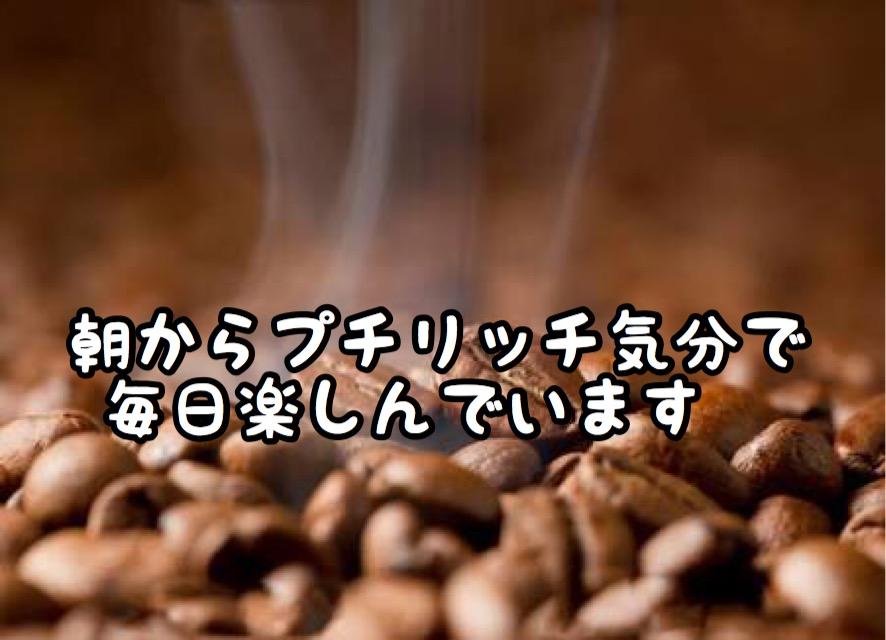 """【美味】絶品!""""最高級コナコーヒー""""を美味しく毎日飲んでいます"""