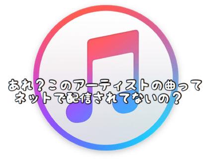 【music】オンライン配信が当たり前になって困ることもあります・・・