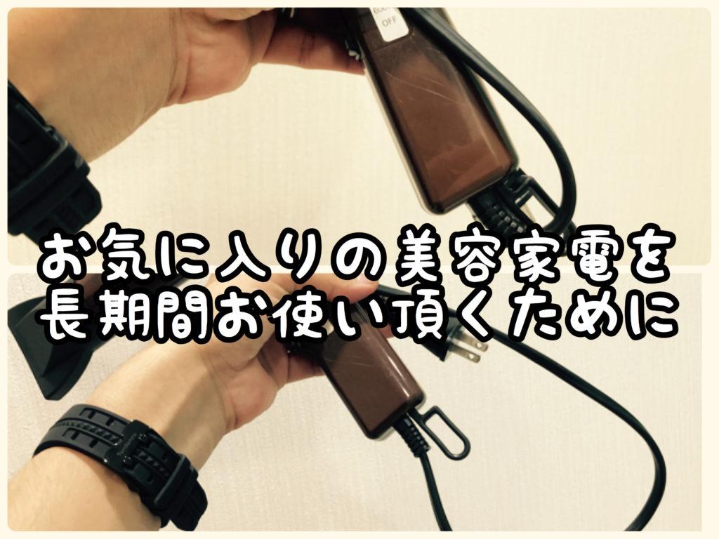 【ご注意】美容家電を長く使って頂くために収納方法にお気をつけください!