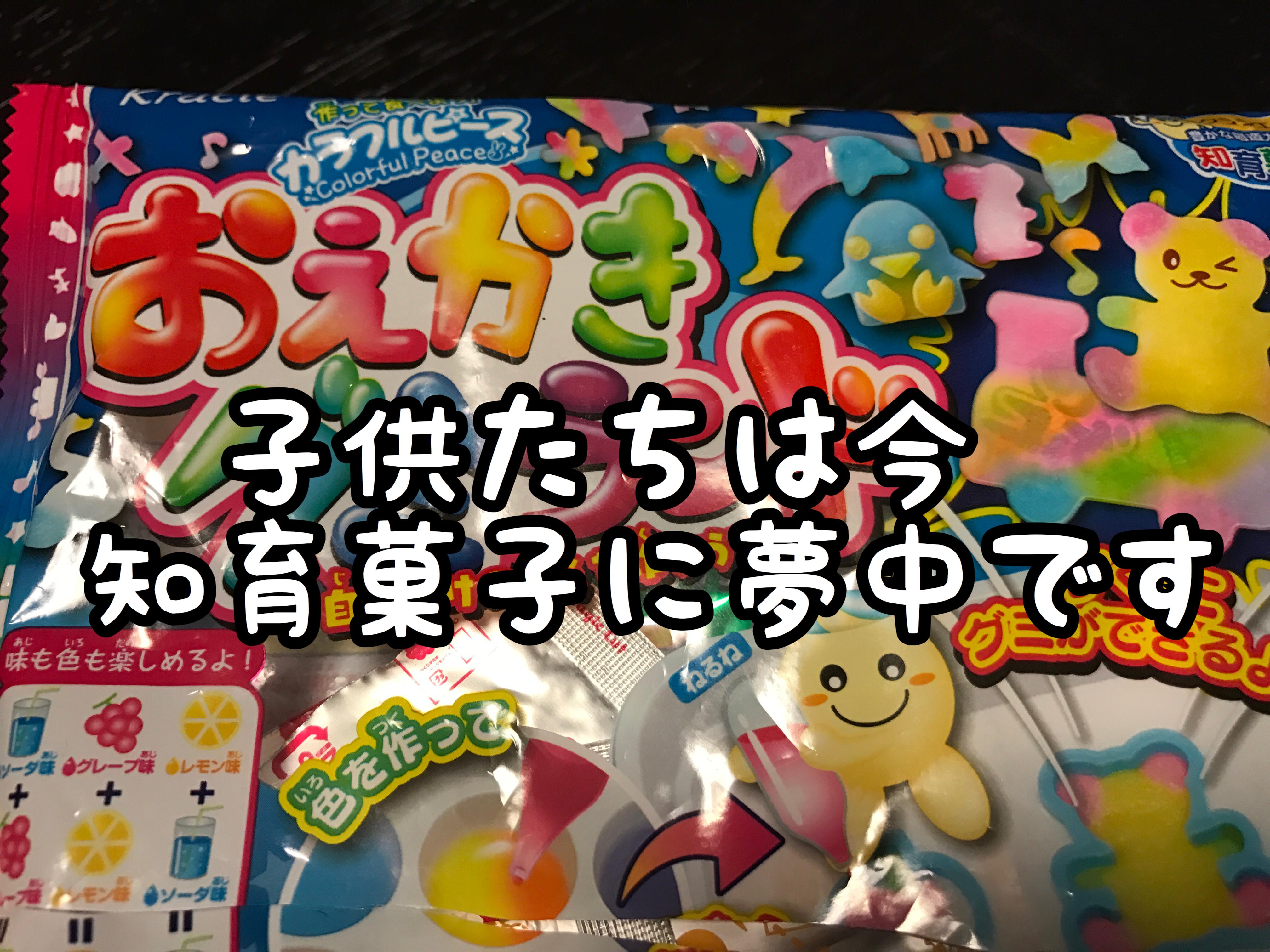 【お菓子】こんなに色々種類があるの!?子どもたちは知育菓子に夢中です