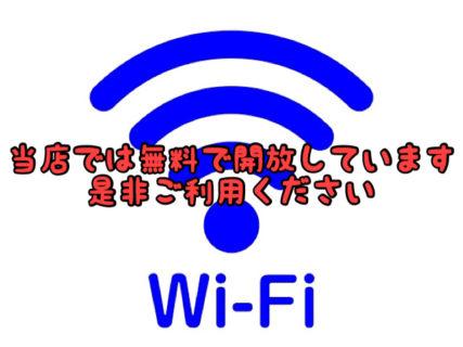【デジタル】当店では無料Wi-Fiサービスを行っています!是非ご利用ください