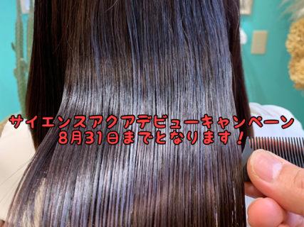 """【サイエンスアクア 】当店の """"髪質改善新メニュー"""" は3回繰り返すことでより質感と持ちがアップします!"""