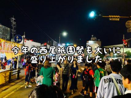 【残念】今年の西尾祇園祭はあいにくの天気でしたが大いに盛り上がりました!