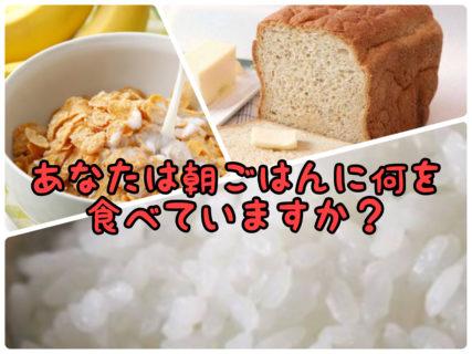 """【健康】毎朝""""パン食""""だった私が""""ゴハン食""""に切り替えてみました"""
