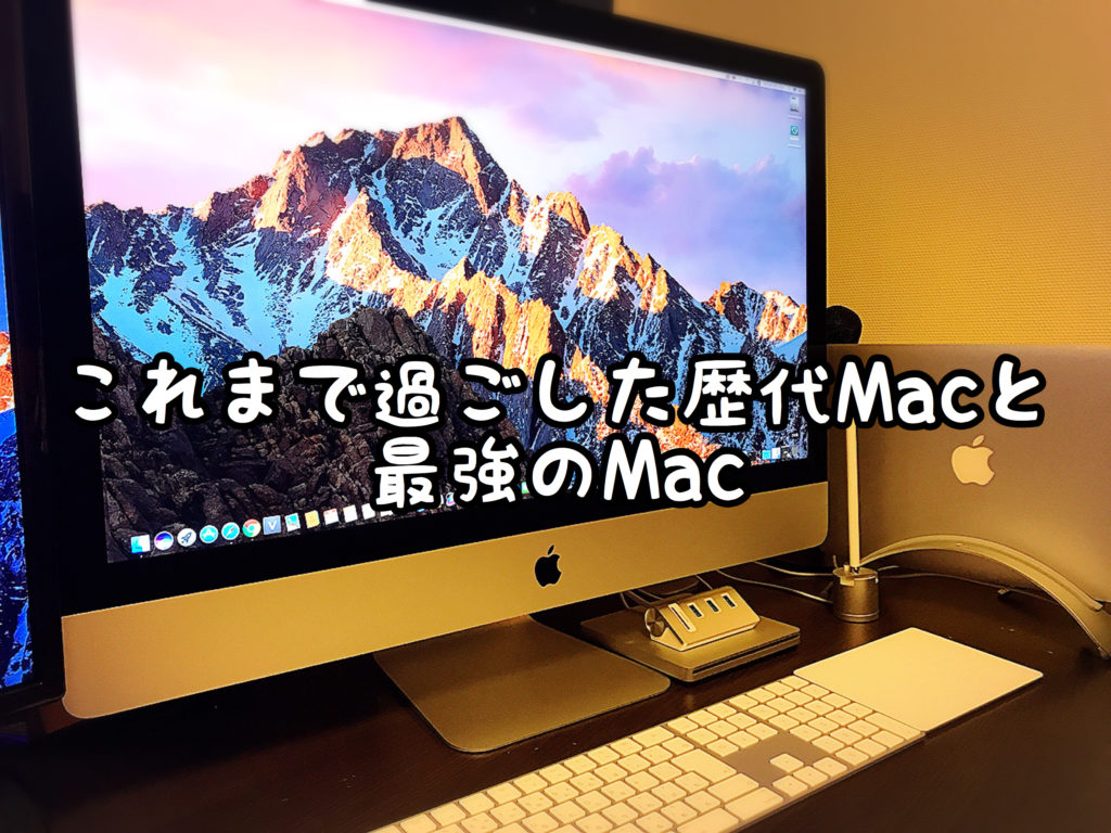 【Apple信者】最強の作業環境を構築しました。これまで使用してきた歴代のMacを振り返って・・・
