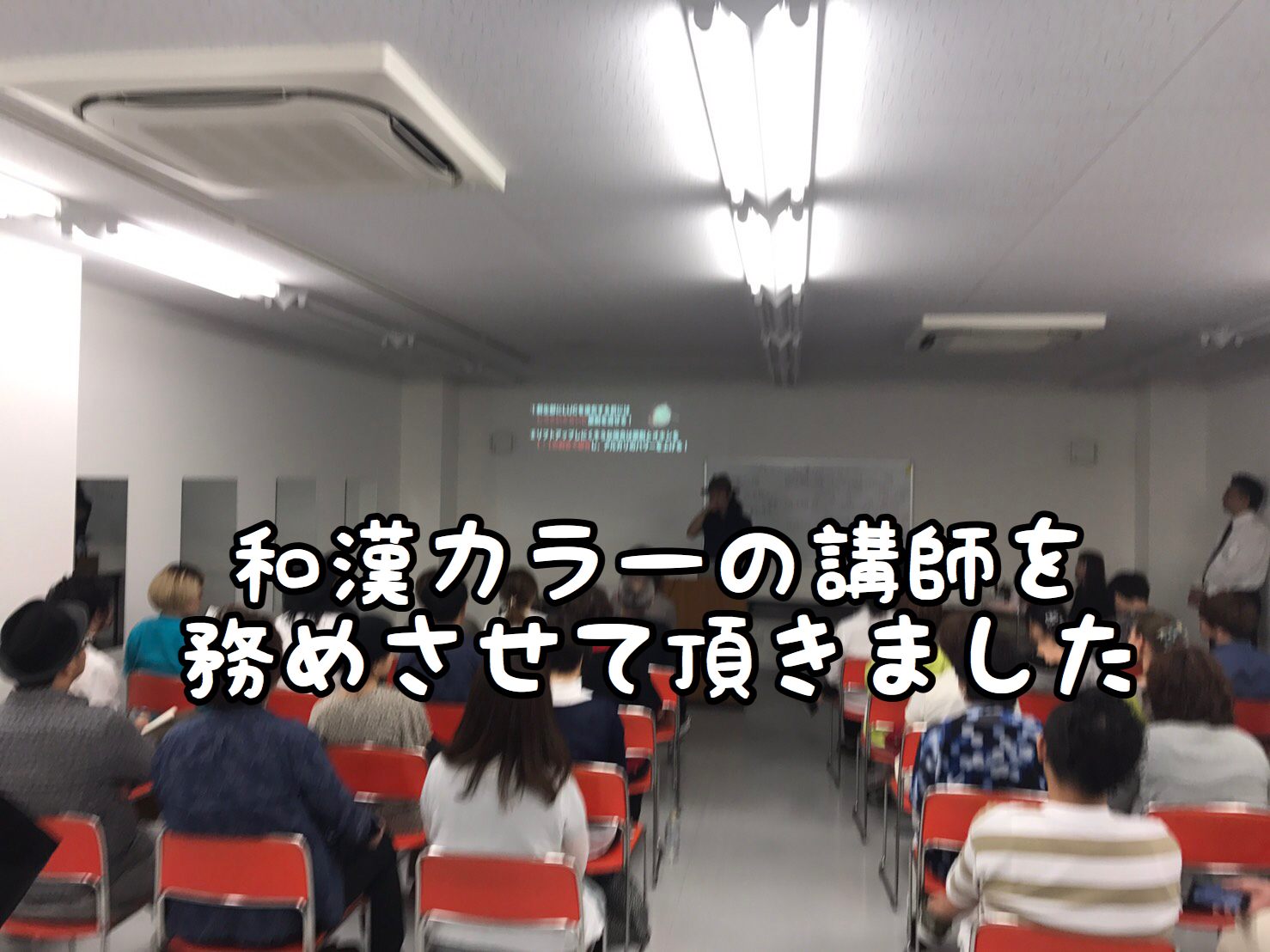 【感謝】数多くの美容師さんに和漢カラーの講習会にご参加いただきました