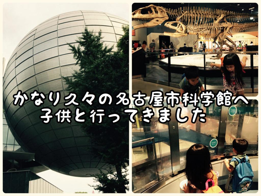 【久々】こどもたちを連れて20年以上ぶりの「名古屋市科学館」へ行ってきました