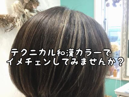 """【ヘアスタイル】春にオススメ!動きの出やすい""""テクニカル和漢カラー""""です"""