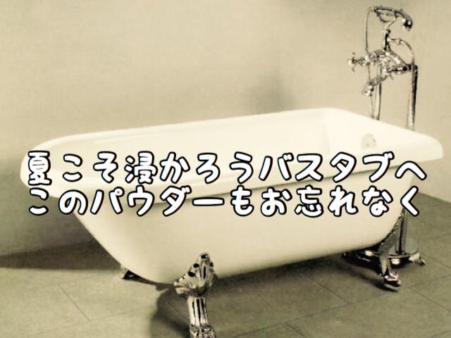 【入浴】暑い夏こそ浸かろうバスタブへ!そして入れよう水素パウダー!