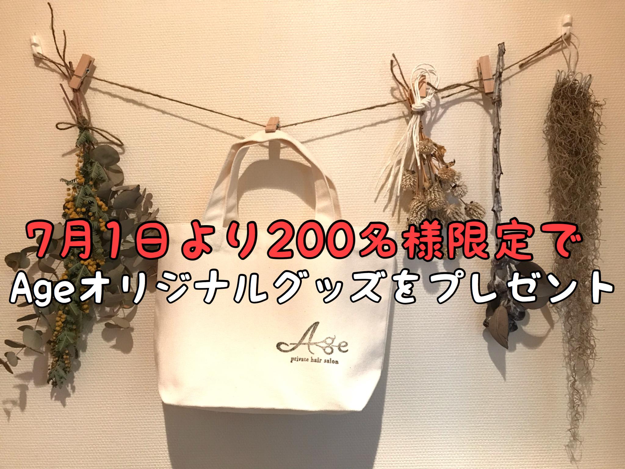 【限定】7月1日より当店オリジナルアイテムを数量限定でプレゼントします!