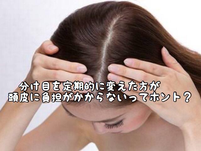 【頭皮ケア】分け目って毎日変えた方が薄毛にならないってホント?