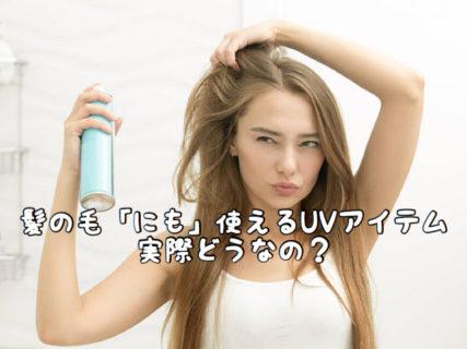 """【UV】CMでもよく耳にする""""髪にも使える""""紫外線ブロックアイテムってどうなの?"""