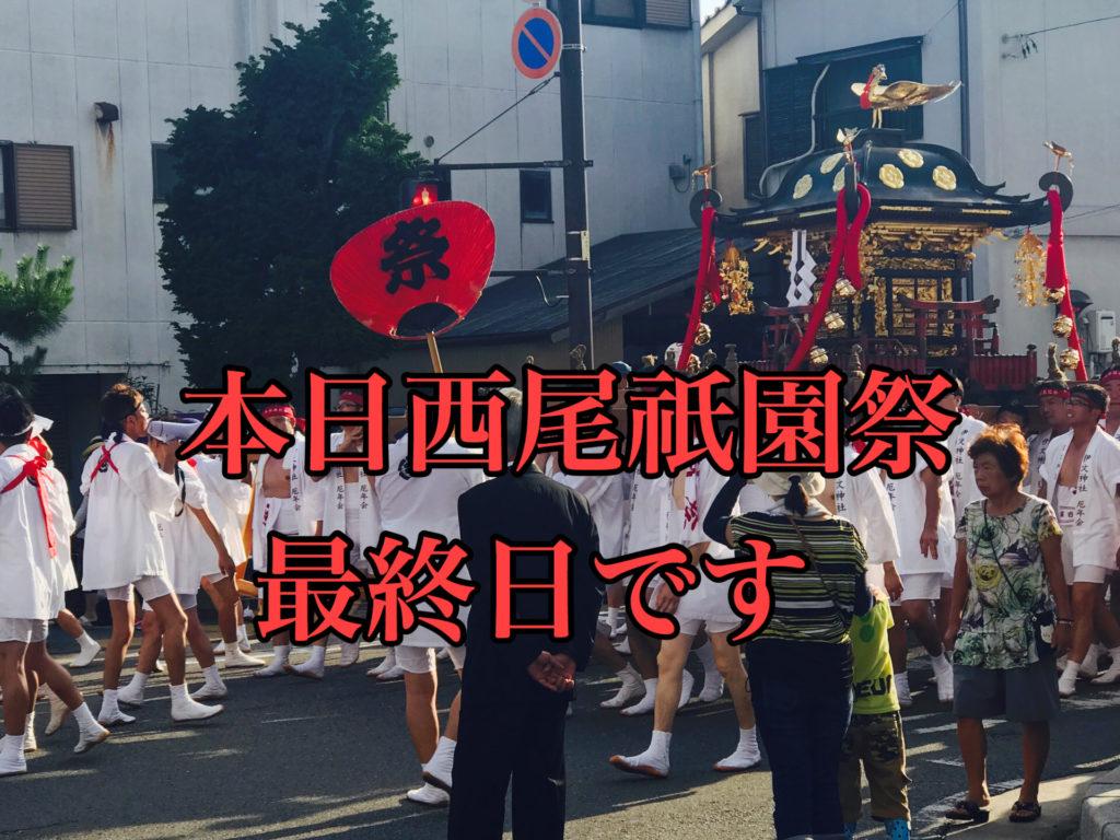 【祭】本日は西尾の祇園祭最終日です!是非お越しください!