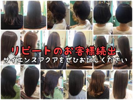 【美髪】サイエンスアクア2回目の施術を受けていただくお客様が多数ご来店いただいております