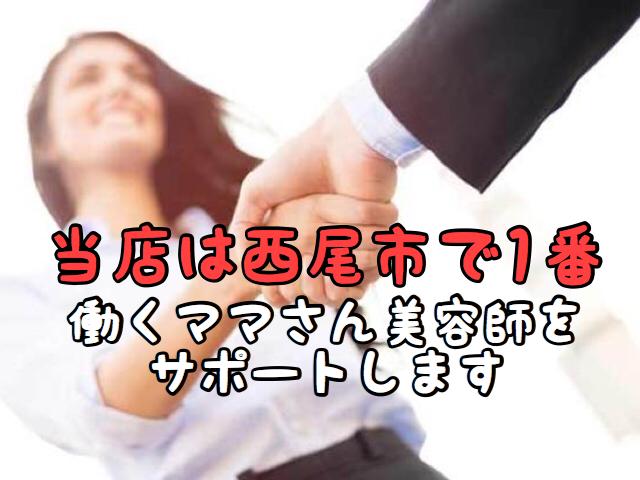 【求人6】当店は西尾市で1番働くママさん美容師をサポートさせていただくサロンです!!