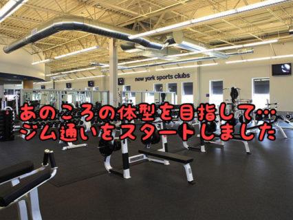 【健康】運動不足解消!!近所のスポーツジムに通い始めました