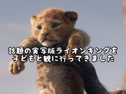 【レビュー】話題の実写版ライオンキングを観に行ってきました