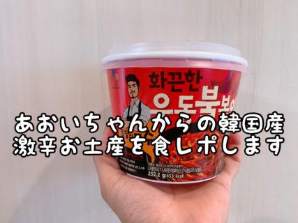 """【毒】あおいちゃんからのお土産でもらった韓国の""""激辛うどん""""を食べてみた"""