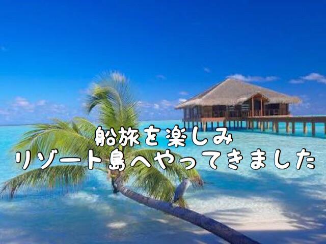 【夏休み】最高のリゾート地で家族と一緒にバカンスを楽しんでいます