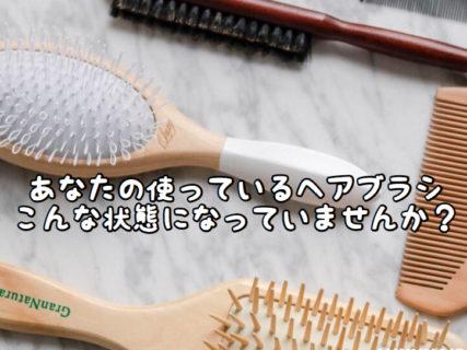 【ヘアケア】毎日使うヘアブラシ。交換のタイミングはいつなの?