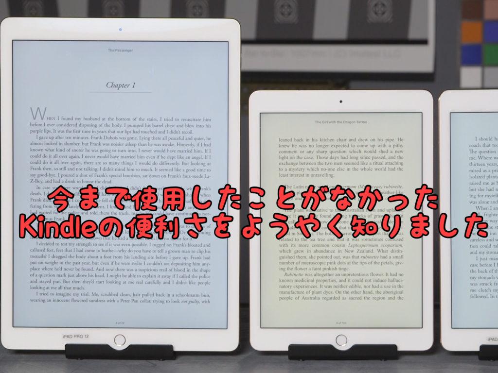 【便利】紙で買っていた文庫本もデジタルにシフトしてみました