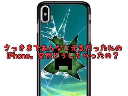 【悲報】iPhoneが突然逝く。。。その後なんとか自力で復活!?