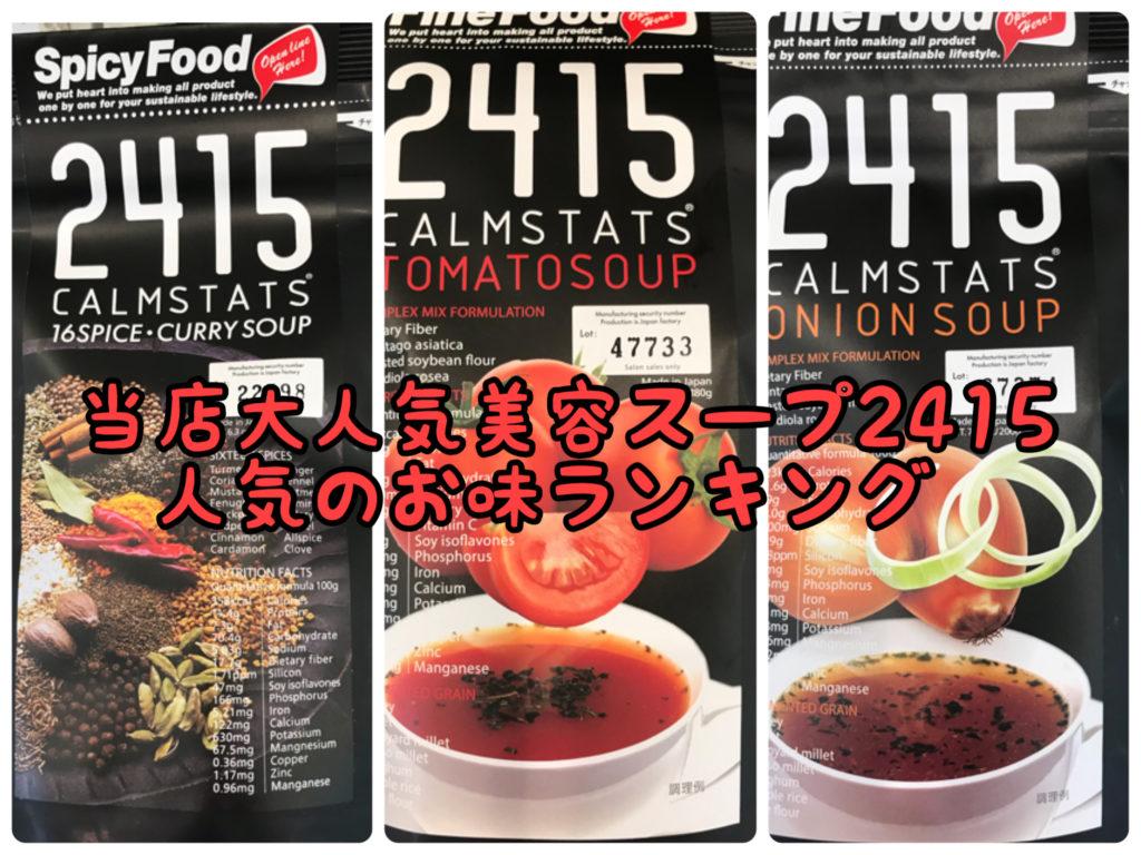 """【絶品】当店大人気アイテム """"2415スープ"""" 人気ランキング"""