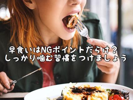 【習慣】噛む事がこんなに大切だったとは!あなたは意識して食事していますか?