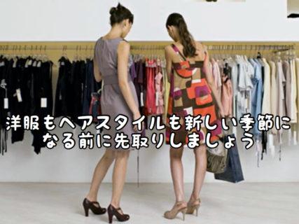【先取り】新しい季節に向けて洋服やヘアスタイルの衣替えをしませんか?