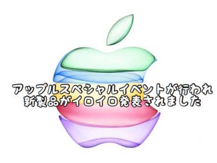 【スペシャルイベント】新型iPhoneが発表されました。あなたは買う?