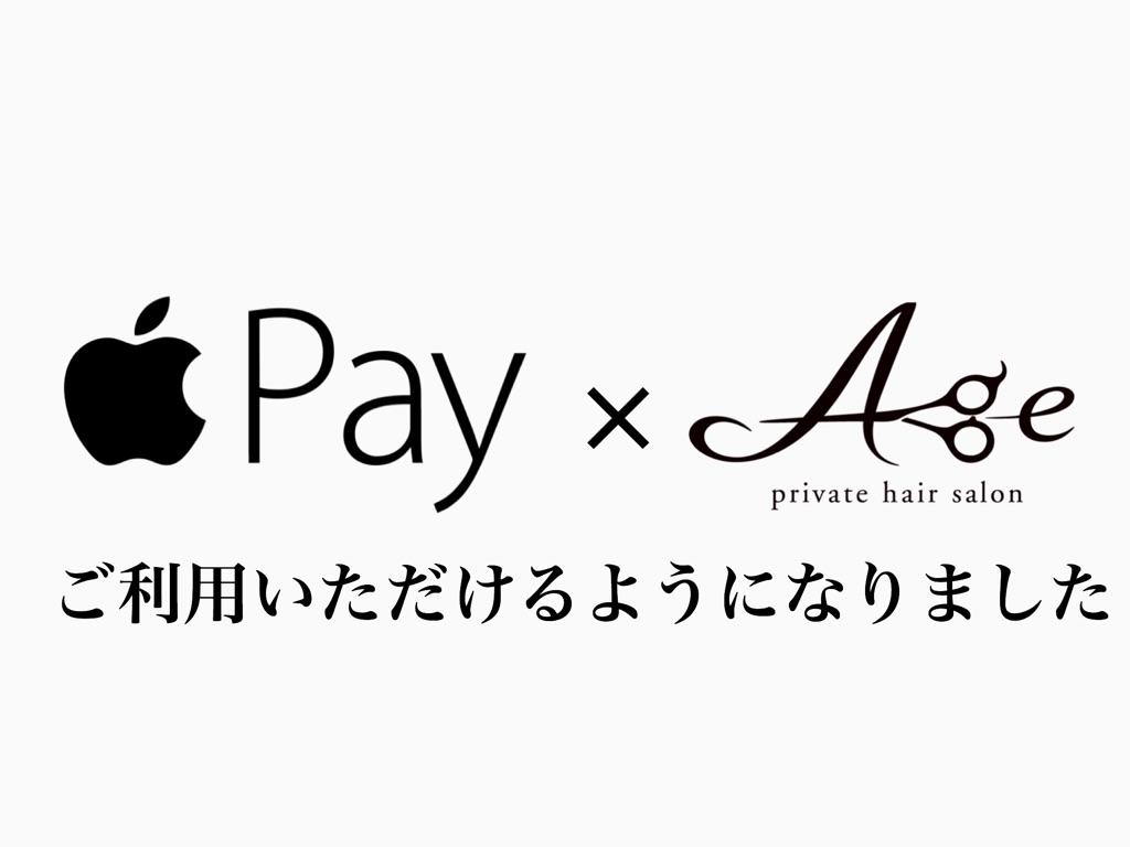 【歓喜】アージュでのお支払がApple Payに対応しました。対応機種の方は是非ご利用ください