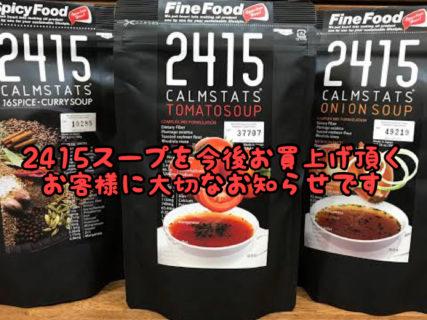 【お知らせ】2415スープの販売について大切なお知らせです