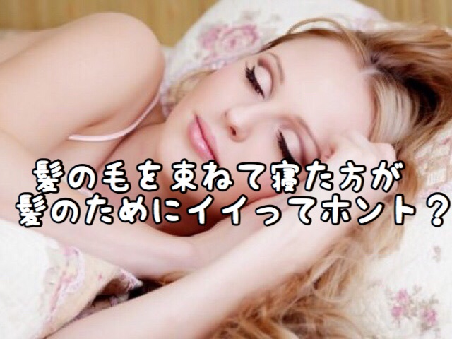 【ヘアケア】夜寝る時って髪の毛は縛って寝た方がダメージしにくくなるってホント?