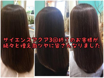 【美髪】サイエンスアクアを3回施術が終わり劇的変身者続出中です