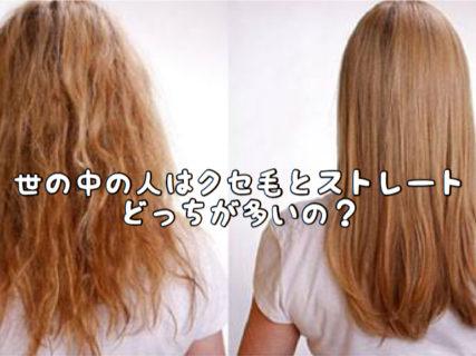 【疑問】世の中でくせ毛とストレートの人ってどっちが多いの?