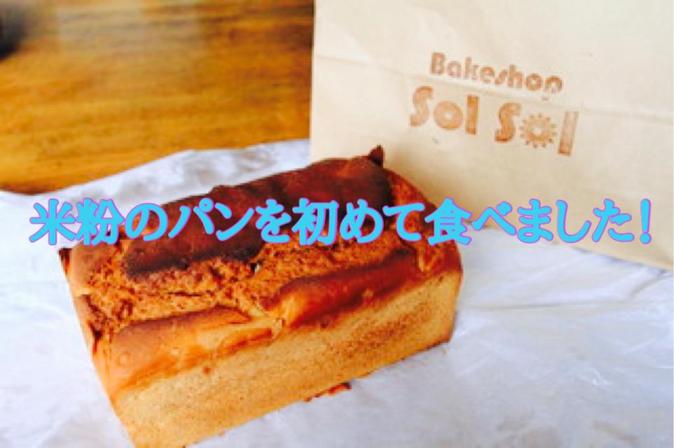 米粉のパンを初めて食べました‼️