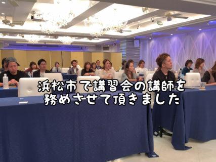 【感謝】浜松で講習会の講師を務めさせていただきました