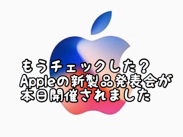 【発表会】今年もやってきました!期待のApple新製品イベントが本日開催されました