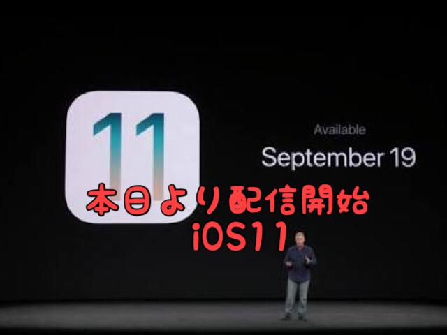 【iOS】もうアップデートした?新機能満載のiOS11が公開されました!アップルユーザーは今すぐチェック