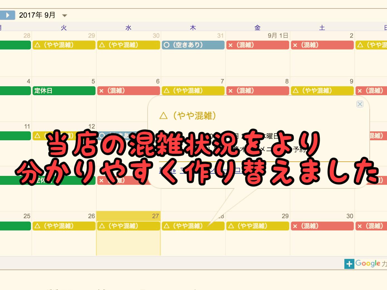 【朗報】当店の混雑状況カレンダーをより空き状況の分かりやすいようにアップグレードしました