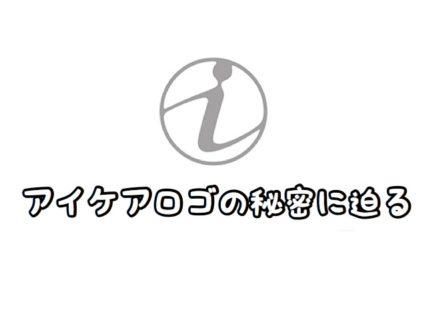 """【COTA】あの有名メーカーのロゴを手がけた企業が""""iCAREロゴ""""も作ったんです"""
