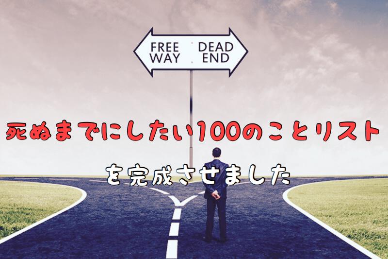 【ライフプラン】「死ぬまでにしたい100のことリスト」を完成させました