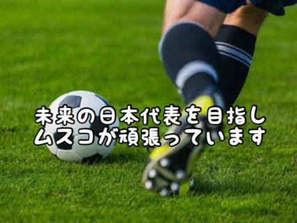 【応援】ムスコ、未来の日本代表エースストライカーを目指して