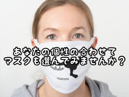 【個性】今やマスクもファッションアイテムの一部として確立されました