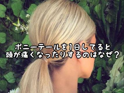 【アレンジ】ポニーテールをすると頭痛に!!毎日縛ると薄毛になるってホント!?