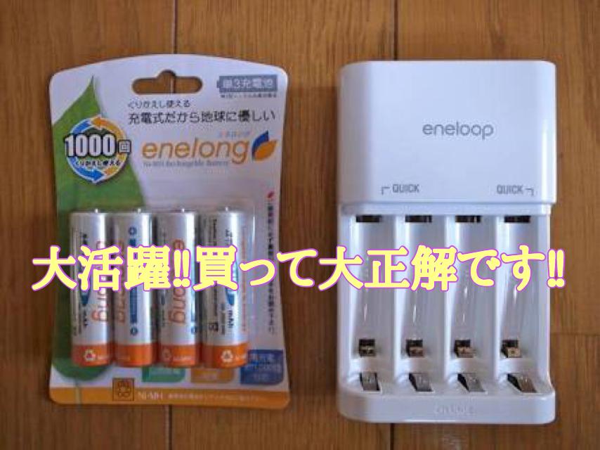 家中の電池を交換!充電式乾電池が大活躍中
