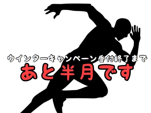【特報】ケアアイテムウインターキャンペーンの受付期間が残り半月を切りました!