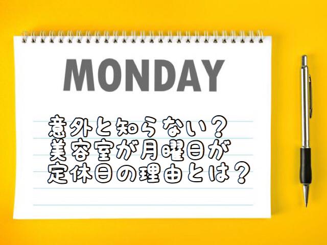 【雑学】美容室ってどうして大体「月曜日」がお休みなの?