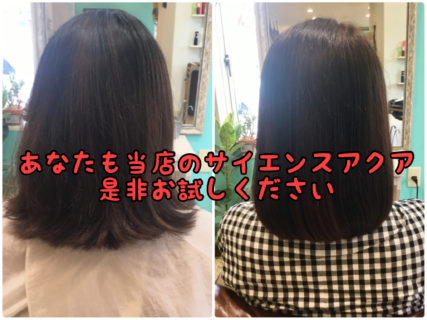 【急増】当店からツヤ髪美人が多数誕生中です!あなたもぜひ!